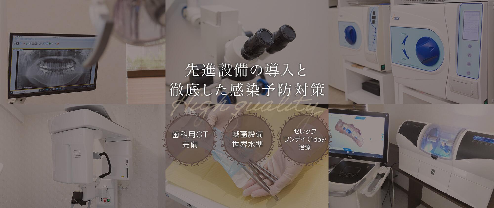 先進設備の導入と徹底した感染予防対策