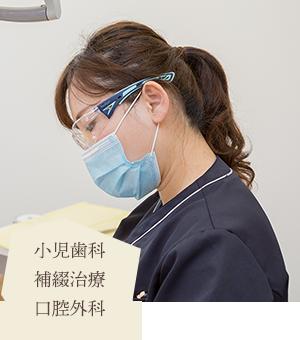 小児歯科・補綴治療・口腔外科