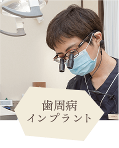 歯周病・インプラント