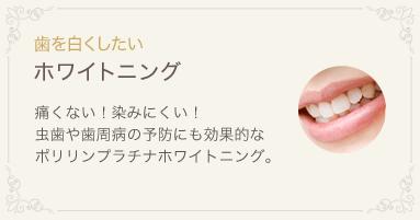 歯を白くしたい ホワイトニング